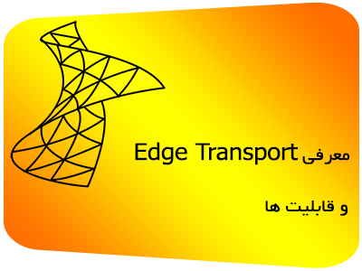 معرفی Edge Transport
